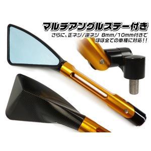 バイク汎用 高級アルミ バイクミラー/ブルミラー マルチアングル/左右セット/ 正8mm/10mm対応/GSR GSX U-ゴールド|vivaenterplise