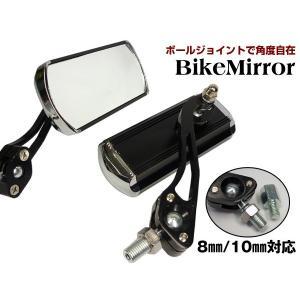 バイク汎用 バイクミラー 左右セット 正ネジ8mm 10mm対応 E-ブラック あ|vivaenterplise
