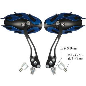 バイク汎用 カスタムローミラー/アルミネーター 左右 正8/10mm対応/A1-ブラック×ブルー|vivaenterplise