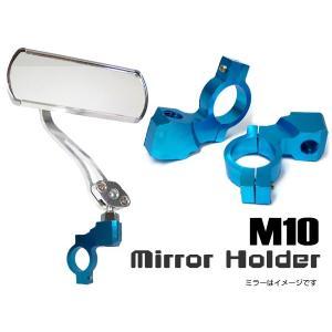 バイク汎用 アルミ削り出し ミラーホルダー ブルー2個/M10/22.2Φ あ|vivaenterplise