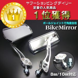 バイク汎用 バイクミラー/左右セット/正ネジ8mm/10mm対応/E-シルバー|vivaenterplise