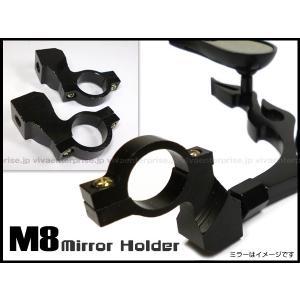 バイク汎用 汎用ミラーホルダー アルミ削り出 黒2個/M8/22.2Φ あ|vivaenterplise