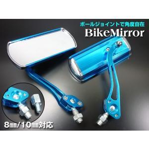 バイク汎用 バイクミラー/左右セット/正ネジ8mm/10mm対応/E-ブルー|vivaenterplise