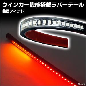 バイク 汎用 LED テールランプ ラバー製 ウインカー機能搭載 [E]|vivaenterplise