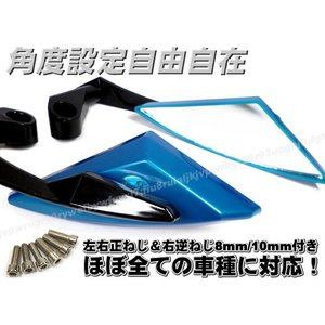 バイク汎用 バイクミラー カスタム  左右セット W青 正逆8mm/10mm対応 vivaenterplise