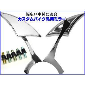 バイク汎用 バイクミラー カスタム  左右セット X シルバー 正8mm/10mm 逆8mm対応 vivaenterplise