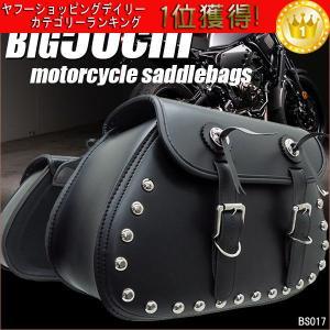 バイク用 アメリカン サイドバッグ 大容量BIGサイズ 左右セット【SW-17】