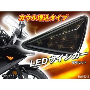 バイク LED ウインカー スモーク 三角レンズ 汎用 カウル埋め込みタイプ 取付M10  C2|vivaenterplise