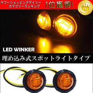 LED 埋め込み ウィンカー 二個セット 12V 小型 アンバー  X-67|vivaenterplise