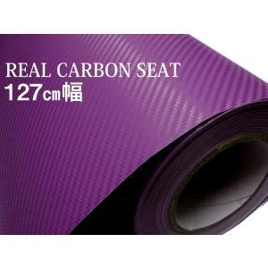 カッティングシート パープルカーボンタイプ 127cm幅×1m〜 紫 切売 あ vivaenterplise