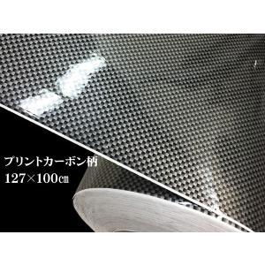 カッティングシート 光沢プリントカーボン 2Dカーボン カーラッピングシート C 127cm幅×1m...