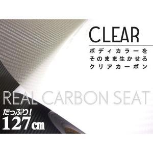 カッティングシート リアルカーボンタイプ 127cm幅×1m〜 透明 クリア 切売 あ vivaenterplise
