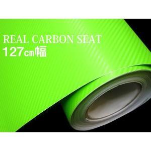 カッティングシート グリーンカーボンタイプ 127cm幅×1m〜 緑 切売 あ vivaenterplise