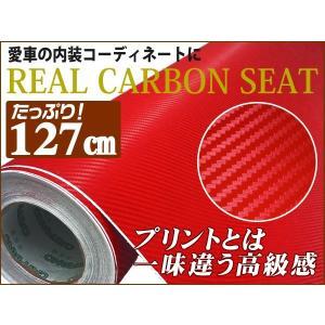カッティングシート レッドカーボンタイプ 127cm幅×1m〜 赤 切売 あ