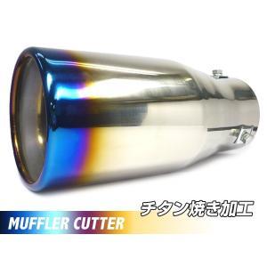 チタン焼調加工/マフラーカッター100Φ/ステンレス製/Aタイプ