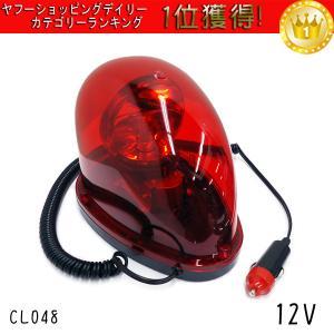 非常回転灯 防犯灯 WARNINGライト 12V用 レッド  卵型|vivaenterplise
