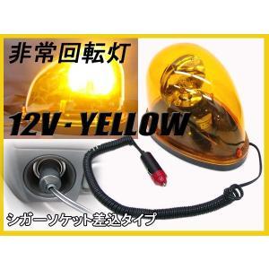 非常回転灯/防犯灯/WARNINGライト12V用/イエロー/卵型|vivaenterplise
