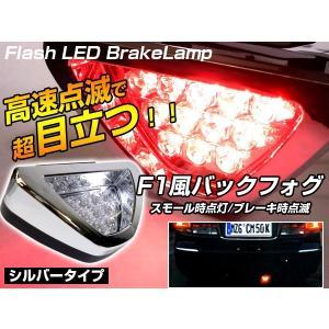 F1風バックフォグ/LEDブレーキランプ/銀クリア