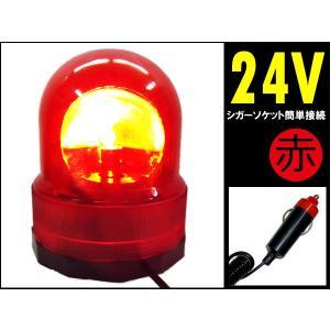 トラック用 24V 回転灯 大型車用 回転ライト レッド 筒型 あ|vivaenterplise