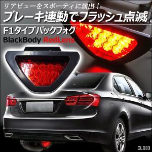 トヨタ86風★F1風バックフォグ★12LED/黒/赤レンズ.|vivaenterplise