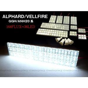 アルファード GGH ANH 20系 白 LED204発ルームランプ 14点セット メール便送料無料 あ|vivaenterplise