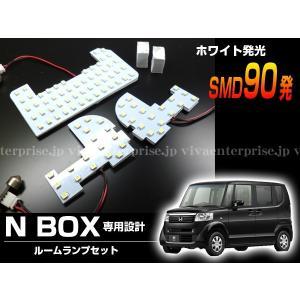 ホンダ N-BOX JF1 LEDルームランプセット 純白 計SMD90発 メール便送料無料 あ|vivaenterplise