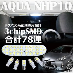AQUA アクア NHP10 10系前期用 LEDルームランプセット 白6点  ポジション ナンバー灯 メール便送料無料 あ|vivaenterplise