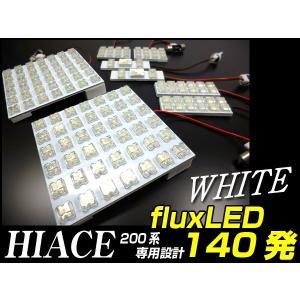 ハイエース 200系 GL ルームランプ  白 FluxLED 140発 8点セット あ|vivaenterplise