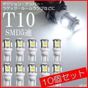T10 ウェッジ 白 20個SET 3chipSMD5連 お買い得 191 メール便送料無料 あ|vivaenterplise