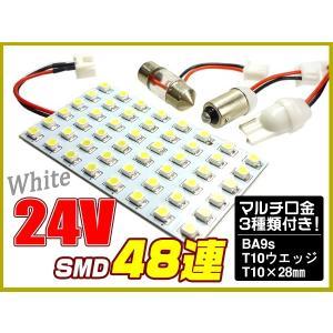 24V ルームランプ SMD48連 白 BA9s T10×28mm T10 ウエッジ 76 メール便送料無料 あ|vivaenterplise