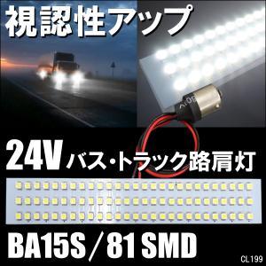 バス トラック LED路肩灯 SMD192連 バス・トラック用 白  24V/199 1個|vivaenterplise
