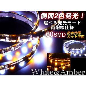 テープライト 側面発光SMD 黄/白2色LED 両配線テープライト 防水60cm no76 あ|vivaenterplise