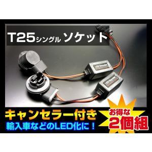 輸入車のLED化に キャンセラー付バルブソケットT25シングル2個/K10 vivaenterplise