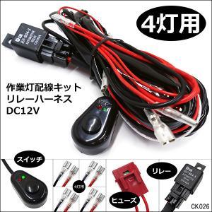 フォグランプ 汎用 LED搭載スイッチ付 リレー配線キット k26 あ|vivaenterplise