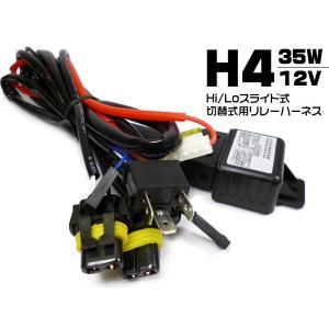 H4Hi/Loスライド式 切替式用リレーハーネス【k30】12V 35W vivaenterplise