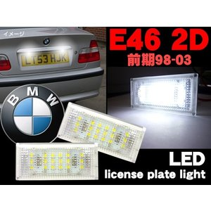 BMW E46 2ドアクーペ前期 キャンセラ内蔵 LEDナンバー灯 SMD36発 2個 あ