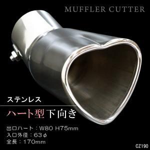 下向き用 マフラーカッター ハネ上げ ハート型  ステンレス【Nタイプ】