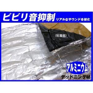 デッドニング制振シート アルミ&特殊粘着ゴム 制振吸音防傷材ゴム デッドニング材 98×1m C あ|vivaenterplise