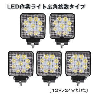 12V 24V対応 ワークライト 27W 5個組 9LED 投光器 作業灯 角型 LEDバックフォグ 前照灯 あ|vivaenterplise