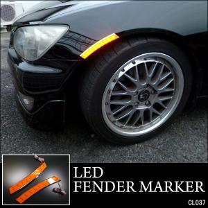 US仕様に!汎用LEDサイドマーカー/フェンダー貼付/アンバー左右/カーブ170mm