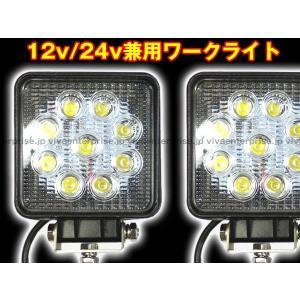 12V 24V対応 ワークライト 27W 2個組 9LED 投光器 作業灯角型 LEDバックフォグ ...