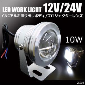 ■省エネ・ハイパワー10WSMD搭載! ■投光器、フォグランプ、作業灯、集魚灯!何にでも大活躍! ■...