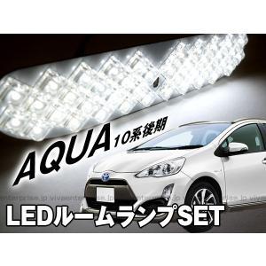 トヨタ アクア 10系 後期専用 LEDルームランプ白7点 LED102発 A1/AQ メール便送料無料 あ|vivaenterplise