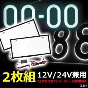 EL以上!激白美光 全面発光LED字光式ナンバープレート2枚組