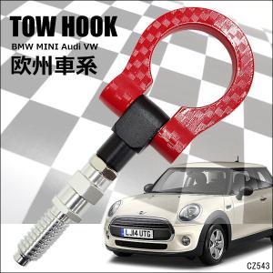 BMW MINI汎用/アルミ 可倒式 牽引フック/レーシングフック/カーボン柄/黒