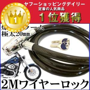 商品説明  ★スーパーロング!2m極太ワイヤーロックキーです。  BIGバイクをガードレールレール他...