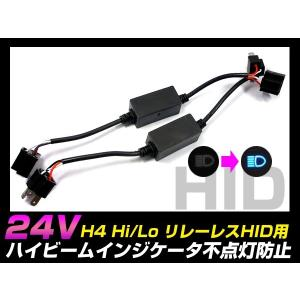24V/リレーレスハイビームインジケーター不点灯解消/2本 k12|vivaenterplise