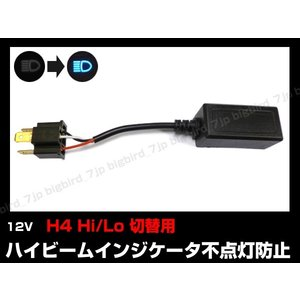 H4 HID★ハイビームインジケーターキャンセラー 12V★k21 vivaenterplise