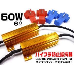 ハイフラ防止抵抗器50W6ΩJ  ハイフラキャンセラー2個組 コネクタ付 12V vivaenterplise