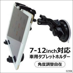 吸盤式ポータブルナビスタンド iPad/タブレットホルダー P|vivaenterplise